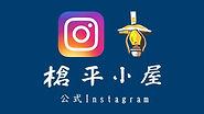 槍平Instagramバナー.jpg
