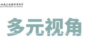 「大コメ騒動」上海国際映画祭にて上映決定!