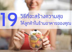 19 วิธีที่จะสร้างความสุขให้ลูกค้าในร้านอาหารของคุณ