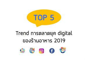 TOP 5 Trend การตลาดยุค digital ของร้านอาหาร 2019