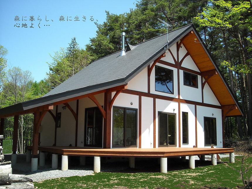 自然と共存する 自然素材で作る 安心の木の家