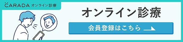 診療)_会員登録はこちら(大).png