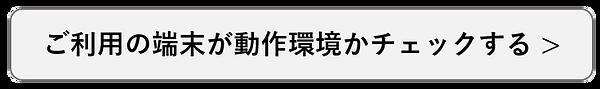 動作環境チェックボタン.png