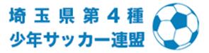 埼玉県第4種少年サッカー連盟.png