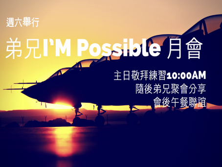 IM Possible 事工