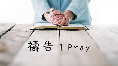 I Pray.jpg