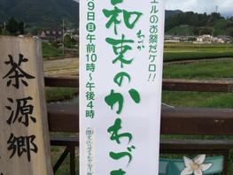 「和束の蛙(かわづ)まつり」が開催されます。