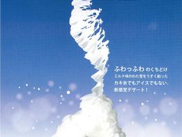 Snowice スノーアイス始めました!!