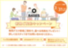 HP用専用デスクキャンペーン告知.jpg
