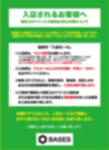 コロナウィルス注意換気 (1).png