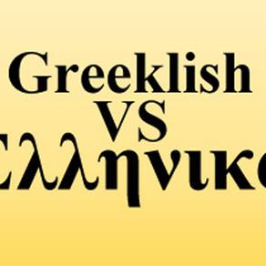 «Greeklish: Μορφή απειλής ή εξέλιξης;»