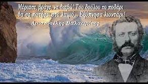 """Α.Βαλαωρίτης: """"Ο βράχος και το κύμα"""""""