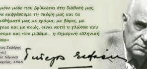 Ο πλούτος της ελληνικής γλώσσας