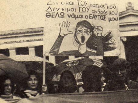 «Ο φεμινισμός στην Ελλάδα»