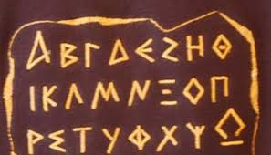 Ας μιλήσουμε για την ελληνική γλώσσα…