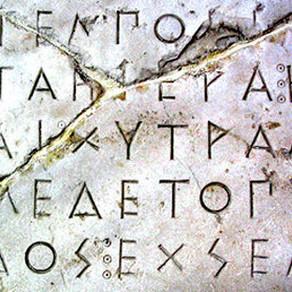 Η κρίση της ελληνικής γλώσσας
