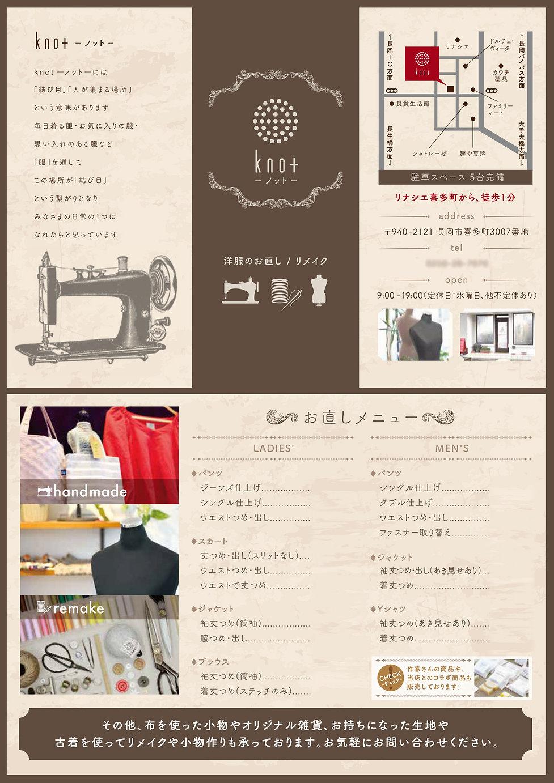 knot_shop2.jpg