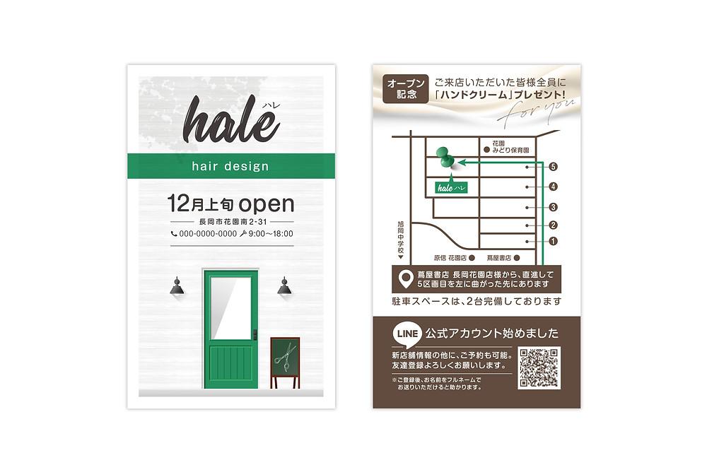 hale様のオープン告知カードデザイン
