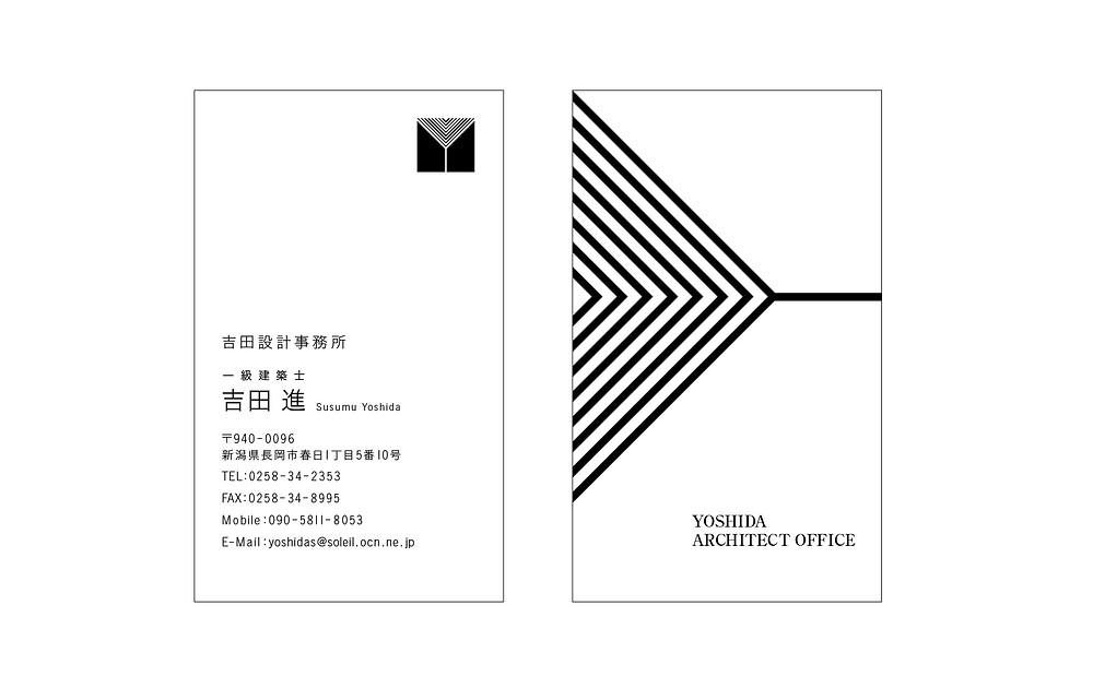 吉田設計事務所様の名刺デザイン