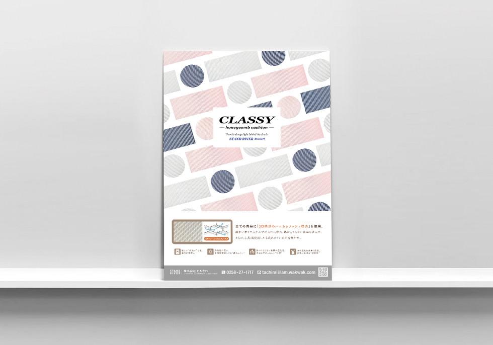株式会社たちかわ様のクッションポスターデザイン
