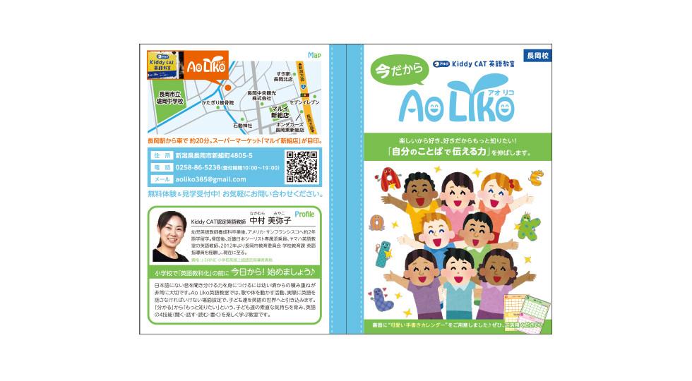 AoLiko様の教室案内リーフレットデザイン