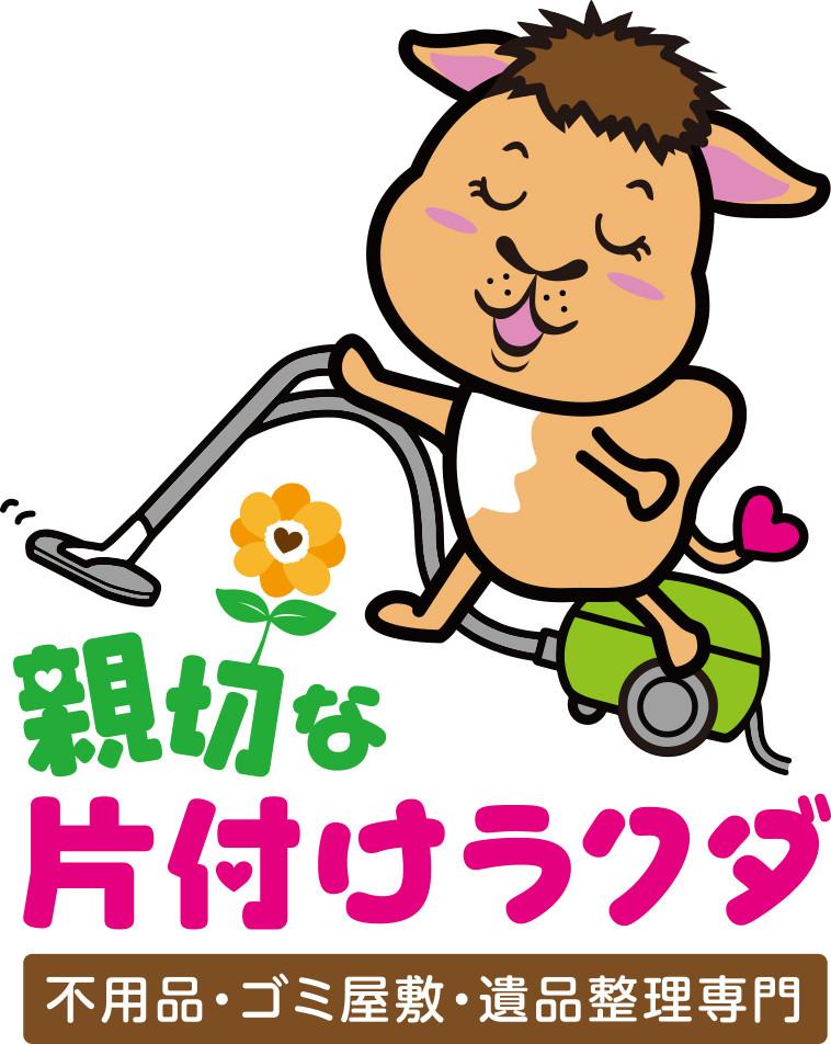 親切な片付けラクダ様のキャラクターロゴ