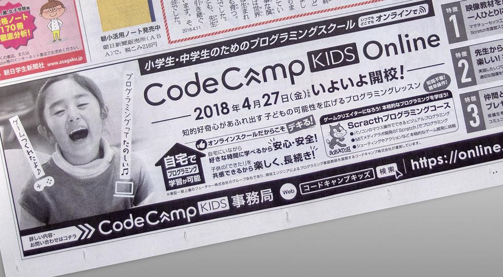 コードキャンプキッズ様の新聞広告