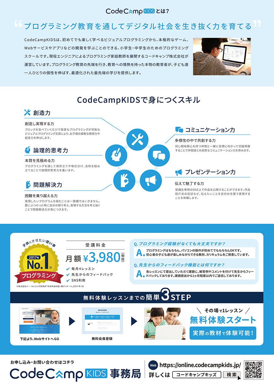 CodeCampKIDS様のイベント配布チラシデザイン
