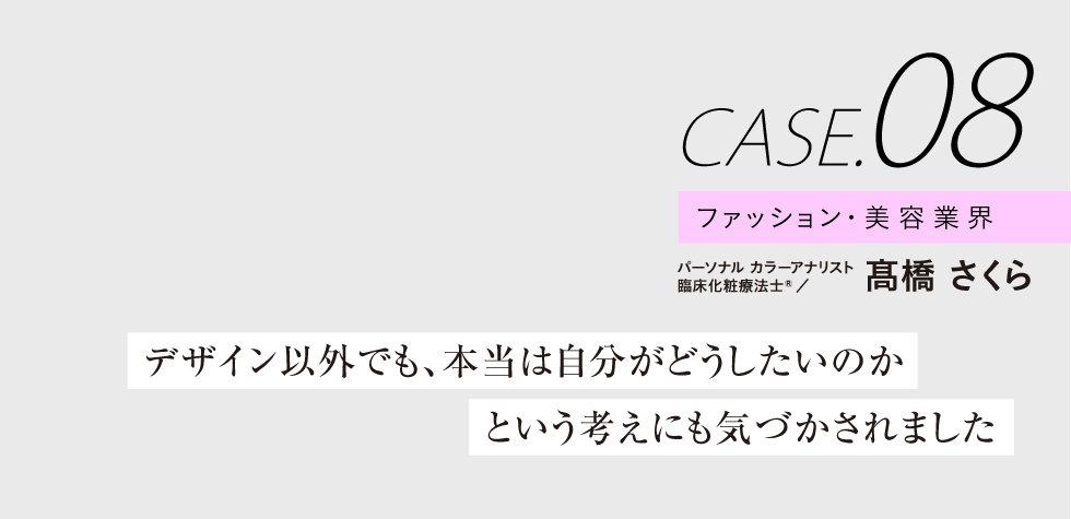 voice_08.jpg