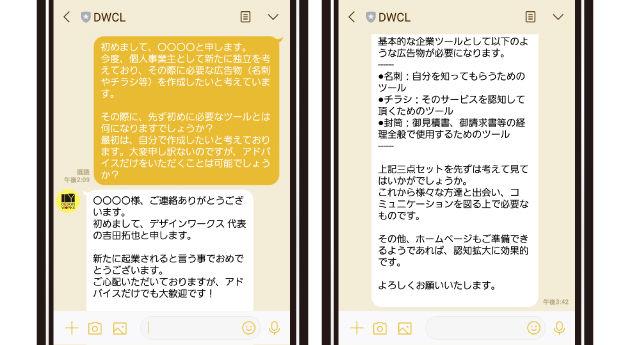 LINE_03.jpg