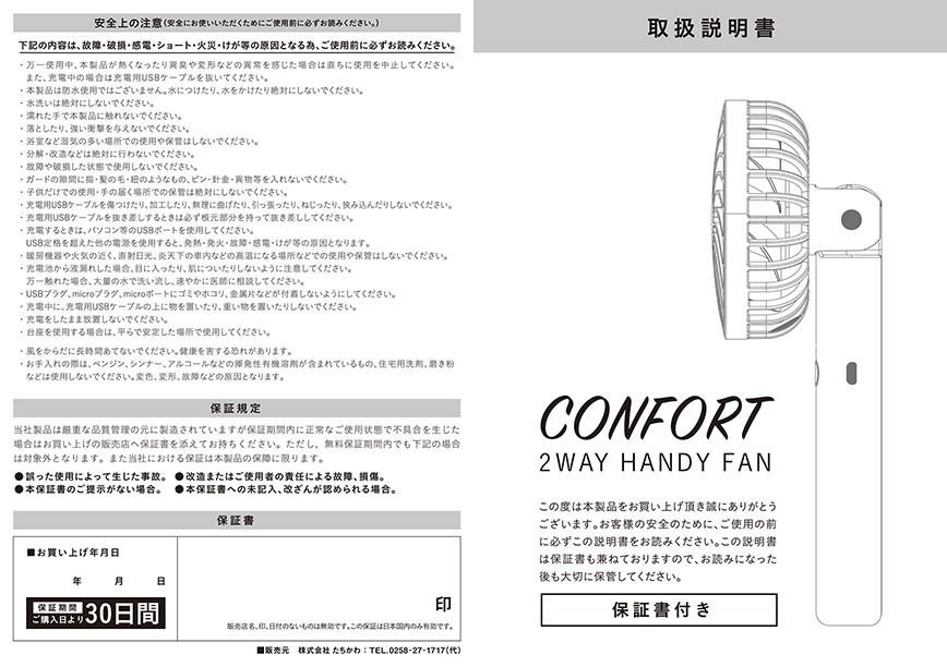 株式会社たちかわ様のミニファン取扱説明書デザイン