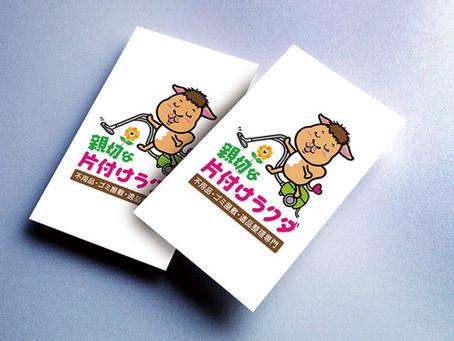 会社キャラクター&ロゴデザイン