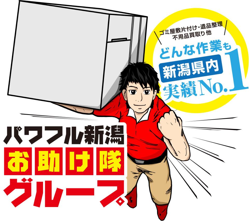 パワフル新潟お助け隊グループ様のキャラクターロゴ