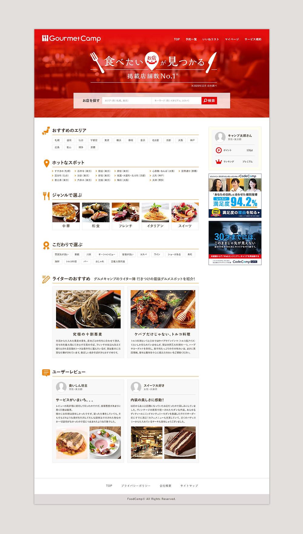 コードキャンプ株式会社様の最終課題用Webデザイン