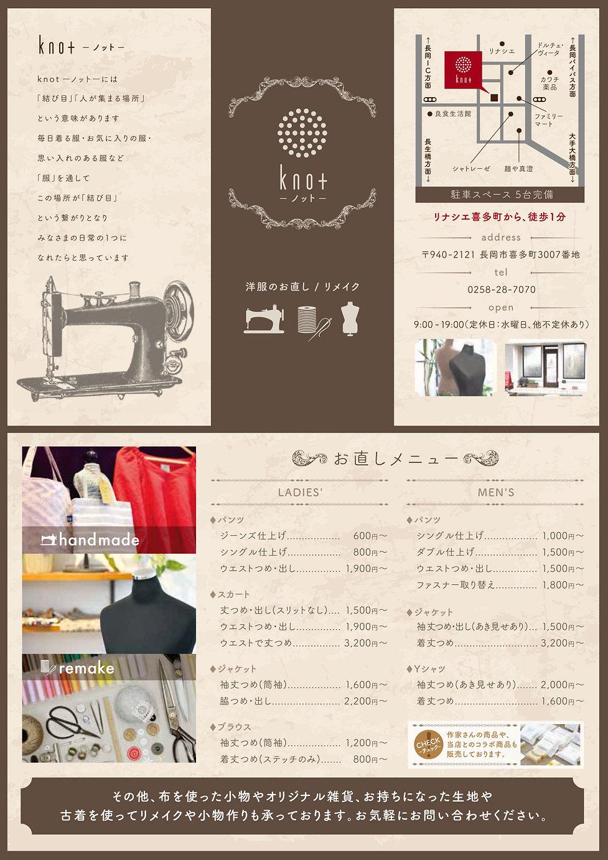 knot_shop.jpg