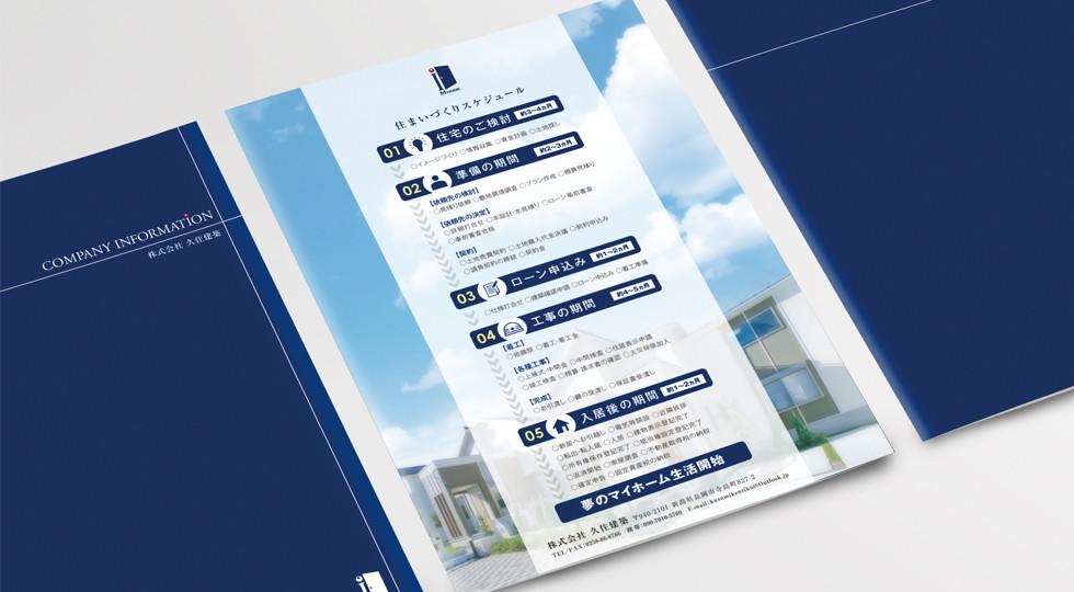 株式会社久住建築の会社案内デザイン制作