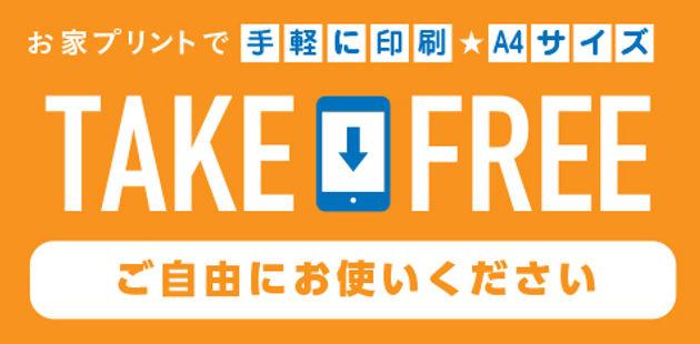 takefree_top.jpg