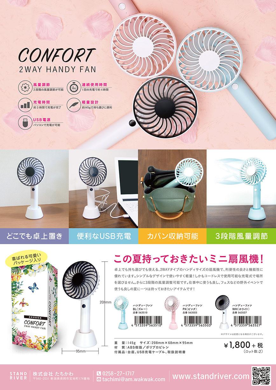 株式会社たちかわ様のコンパクト扇風機、クールタオルの商品チラシデザイン