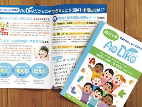 コミュニケーションツール(ロゴ・名刺・冊子)