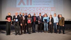 """22 ноября XII телефестиваль """"Профессия - журналист"""" наградил победителей"""