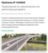 построить мост на железной дорогойpng