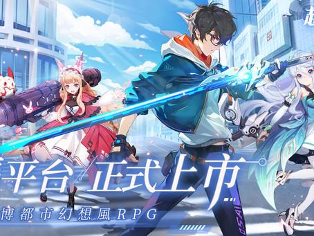 賽博都市幻想風RPG《超時空法則》雙平台正式上市 開服特典活動來襲
