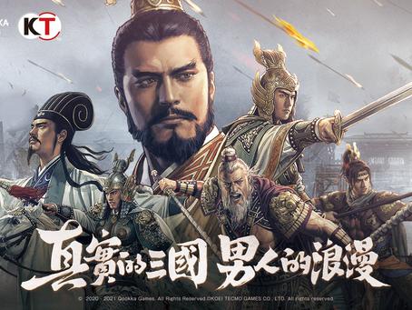 《三國志.戰略版》x csl ACGHK-2021參展確定