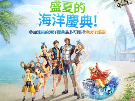 《劍靈:革命》更新 推出慶祝活動「盛夏的海洋慶典」