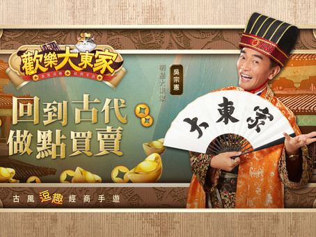 《歡樂大東家》公開由綜藝天王吳宗憲擔任代言人 解鎖預約10萬人獎勵