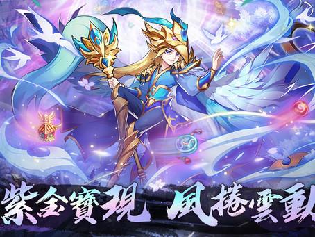《蒼天英雄誌》今(22)日推出「紫金寶現 風捲雲動」改版