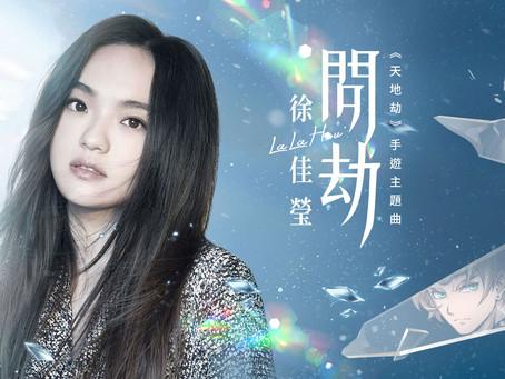 《天地劫》主題曲「問劫」MV曝光 金曲歌后LaLa徐佳瑩獻唱演繹動人故事