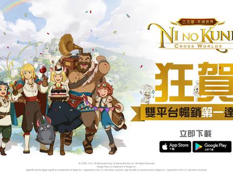 網石《二之國:交錯世界》續寫佳績  榮登台灣雙平台暢銷榜雙料冠軍