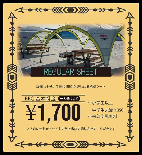REGULAR SHEET_モバイル用.png