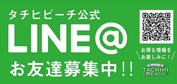 lineお友達募集中.png